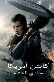 Captain.America The Winter Soldier 2014