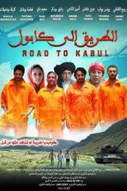 الطريق إلى كابول