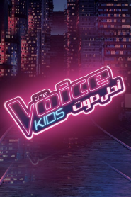 The Voice Kids: الموسم 3