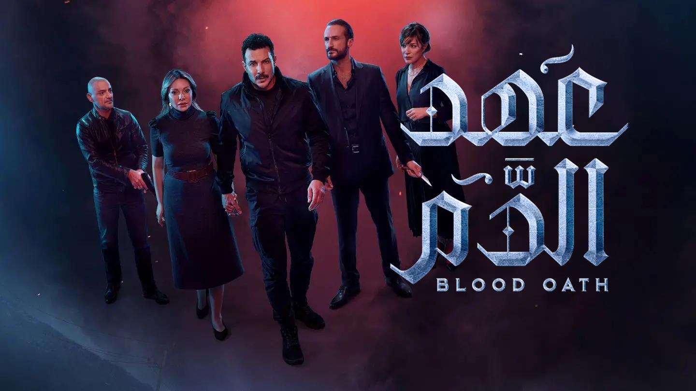 عهد الدم