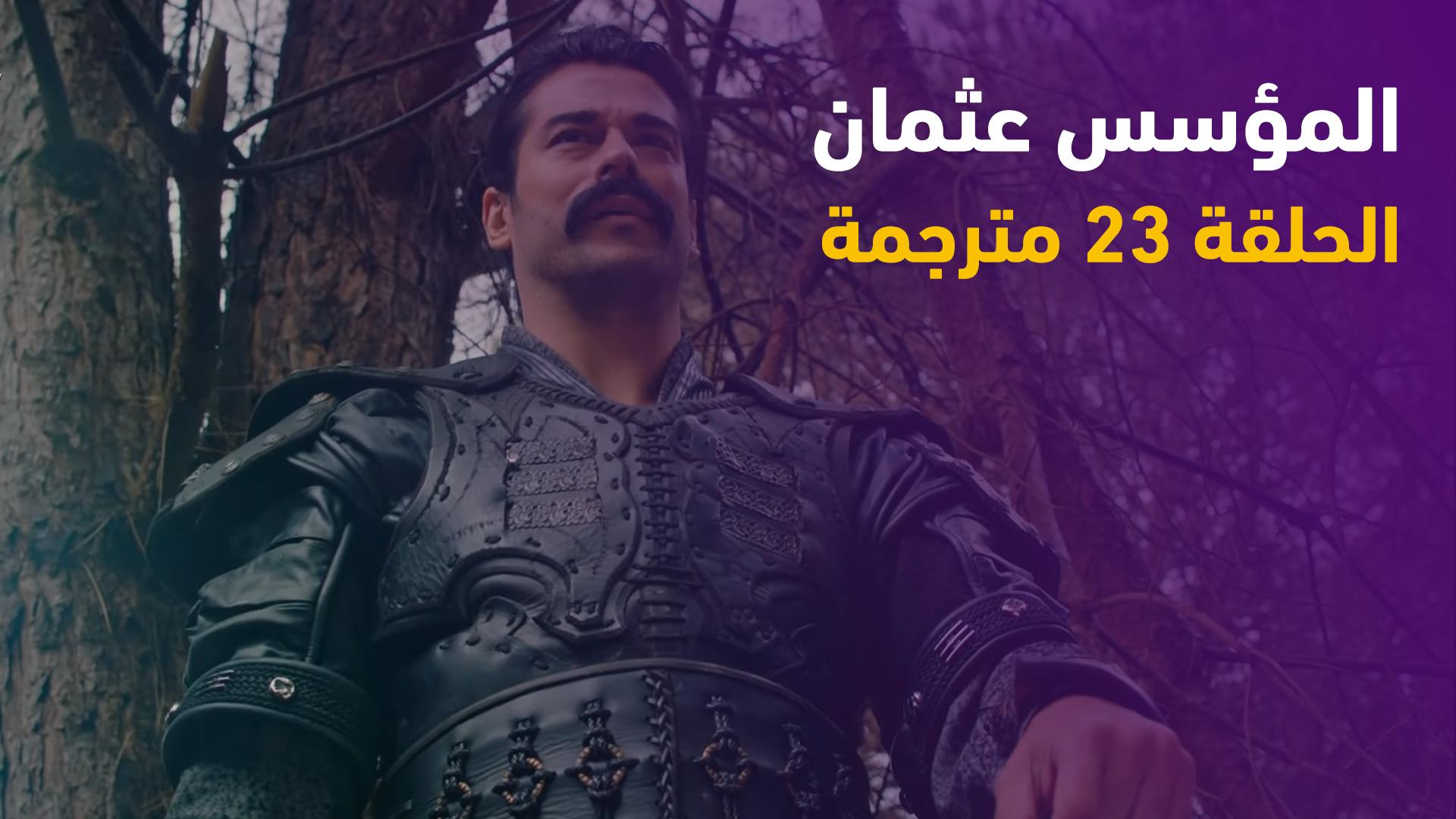 المؤسس عثمان | الحلقة 23