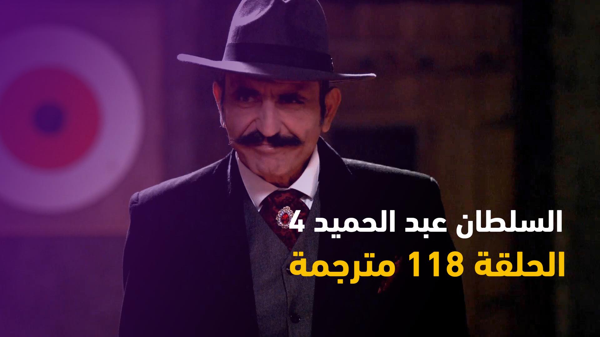 السلطان عبد الحميد 4 | الحلقة 30