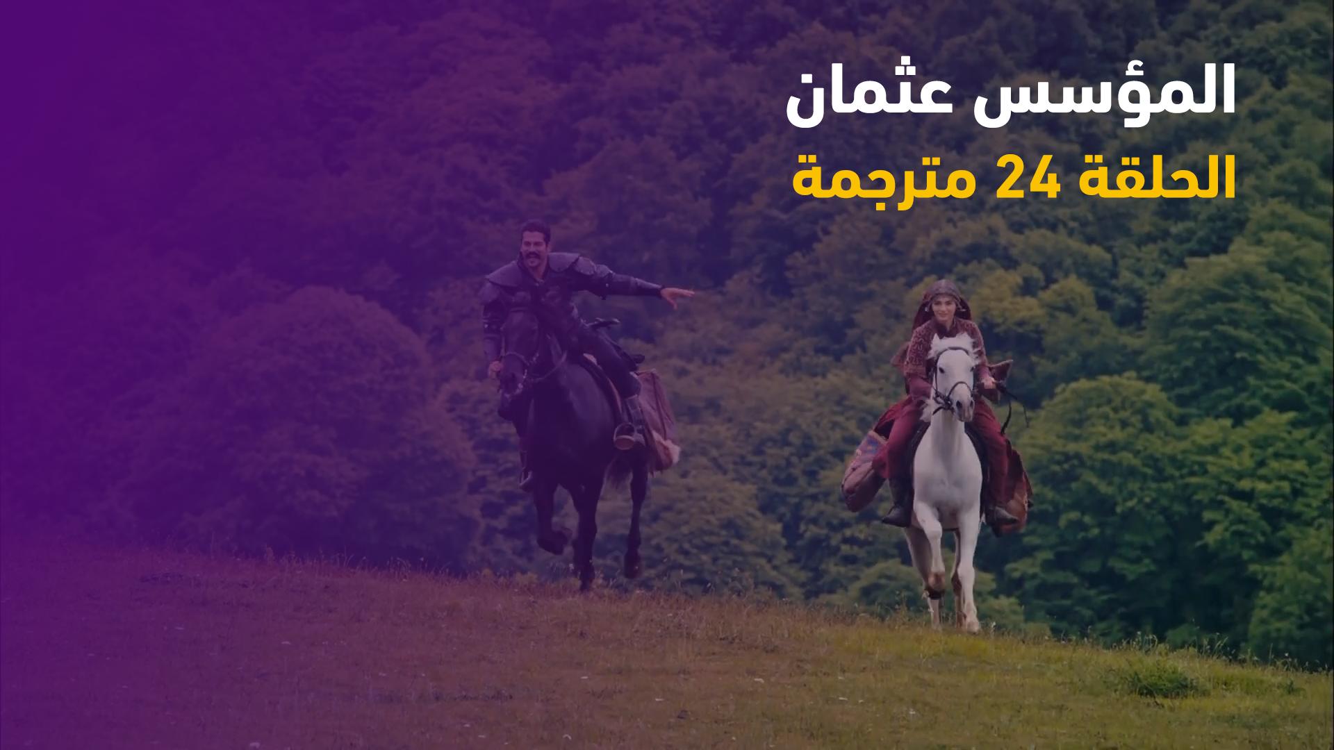 المؤسس عثمان | الحلقة 24