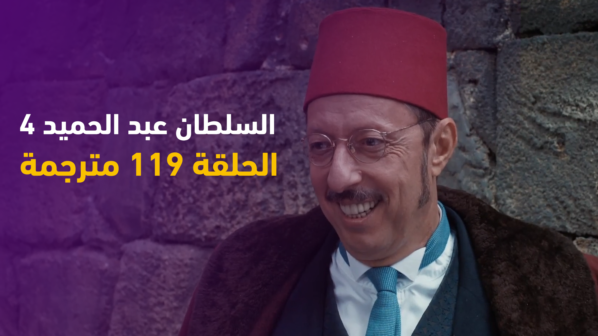 السلطان عبد الحميد 4 | الحلقة 31