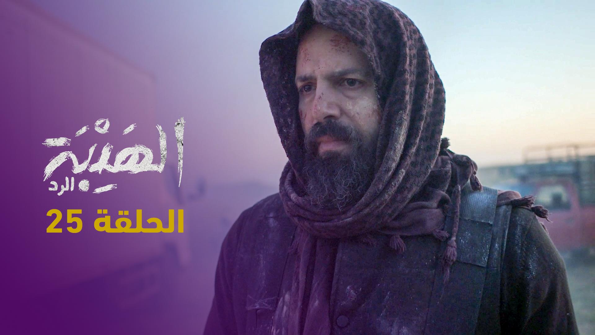 الهيبة 4 | الحلقة 25