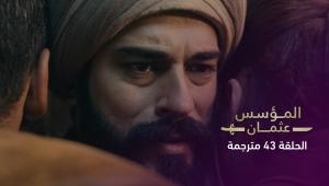 المؤسس عثمان 2 | الحلقة 43