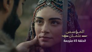 المؤسس عثمان 2 | الحلقة 45