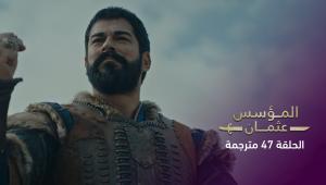 المؤسس عثمان 2 | الحلقة 47