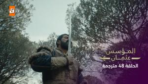 المؤسس عثمان 2 | الحلقة 48