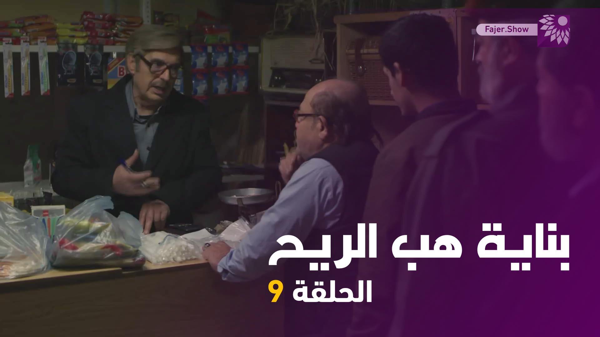 بناية هب الريح | الحلقة 9