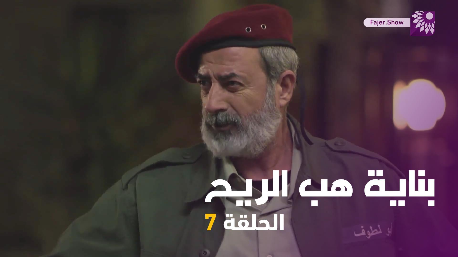 بناية هب الريح | الحلقة 7