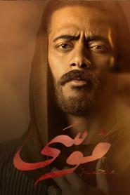 موسى: الموسم 1