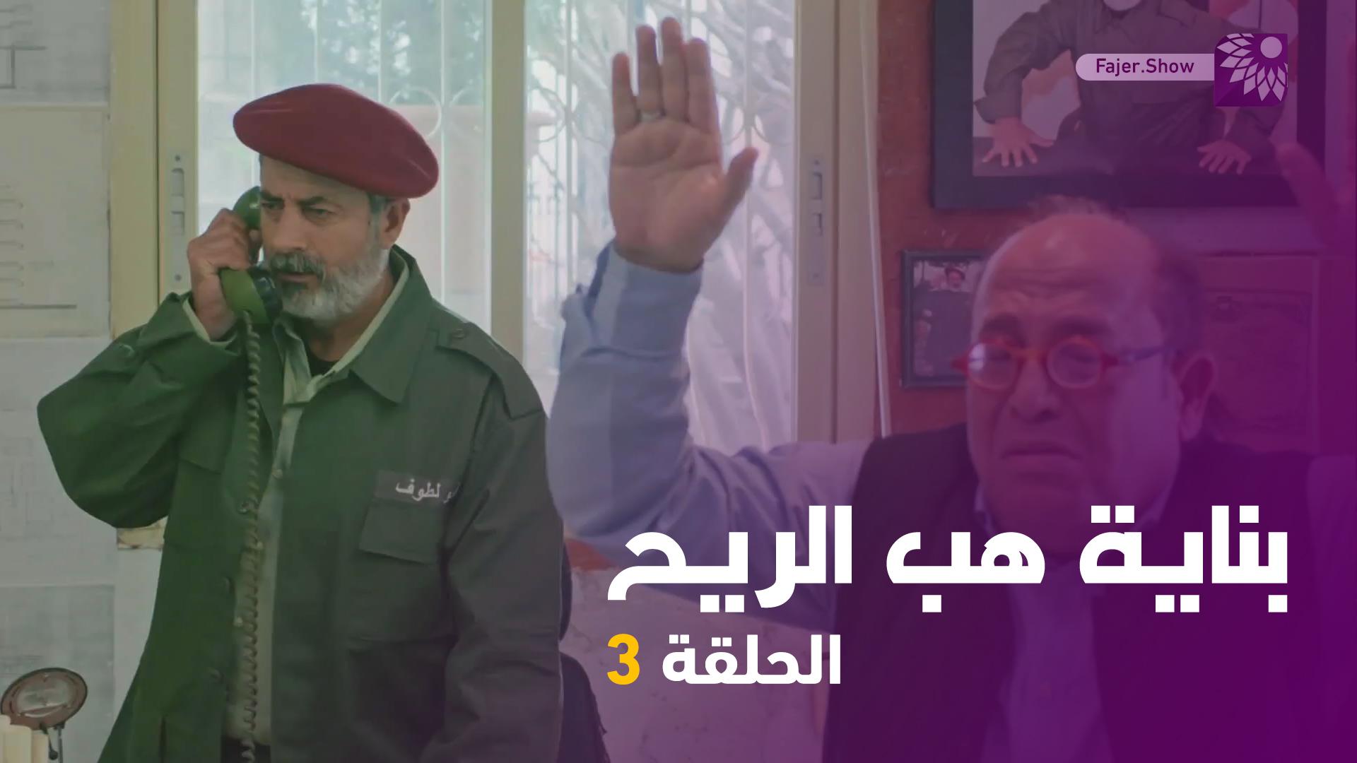 بناية هب الريح | الحلقة 3