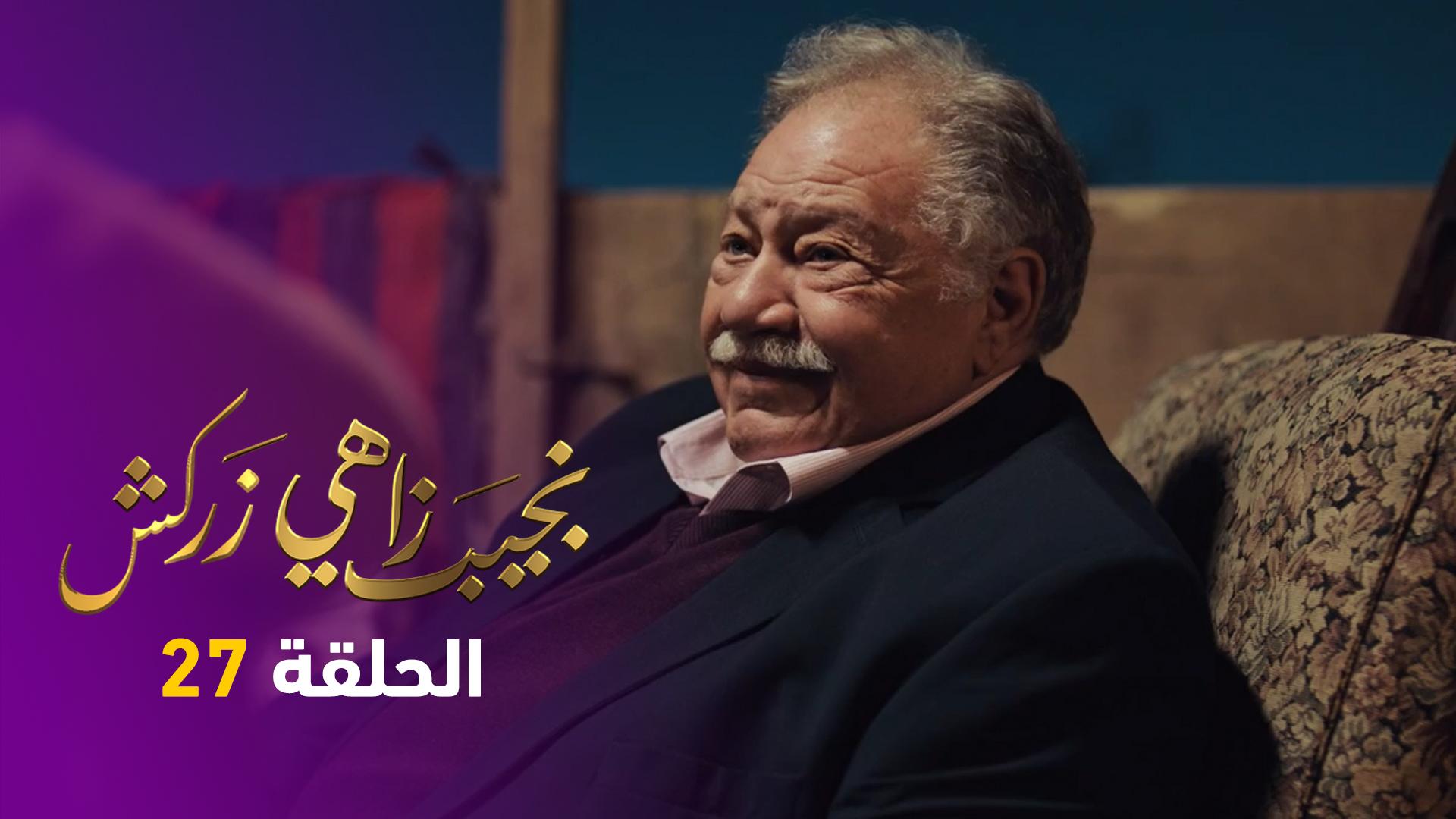 نجيب زاهي زركش | الحلقة 27