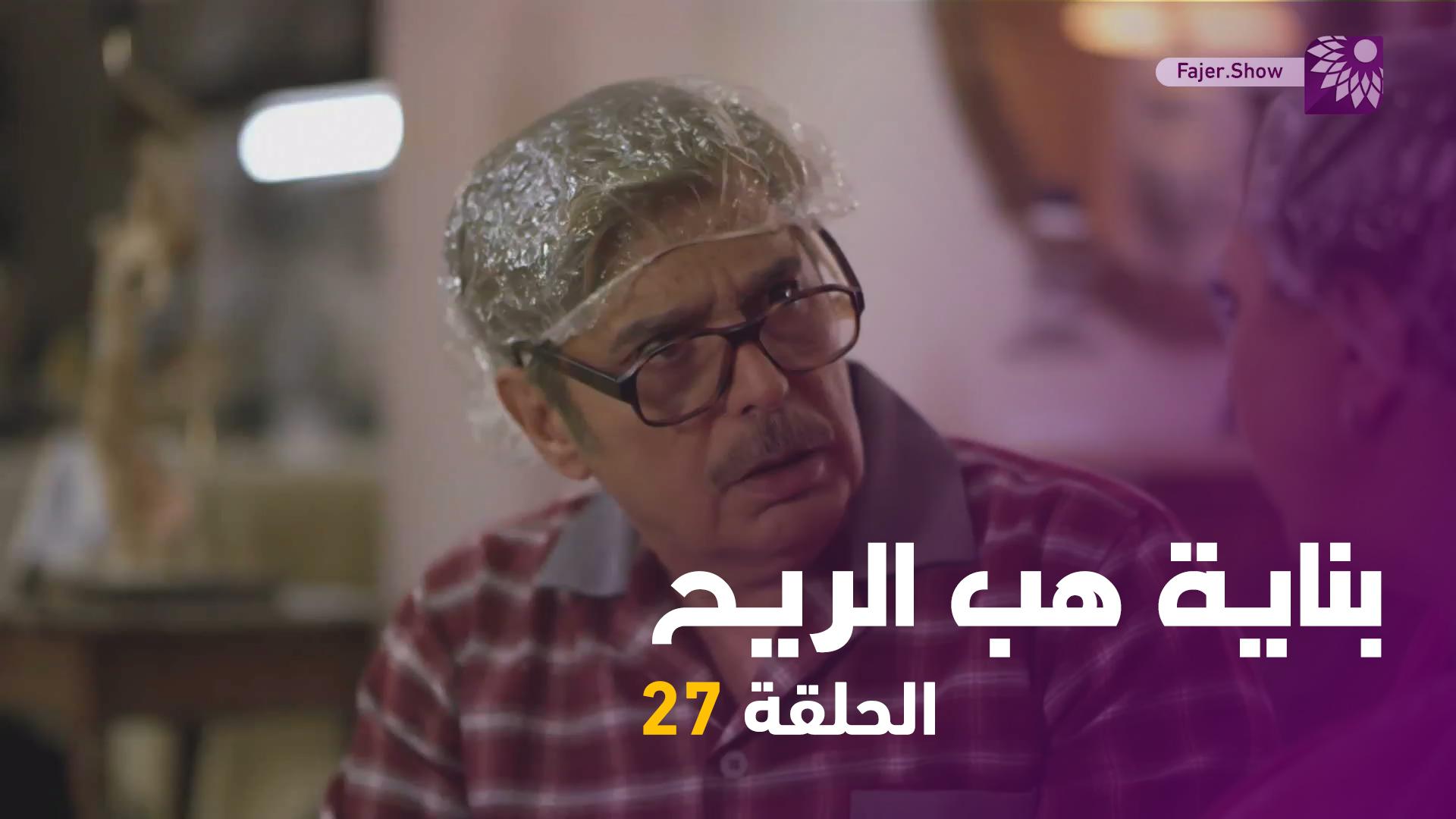 بناية هب الريح | الحلقة 27