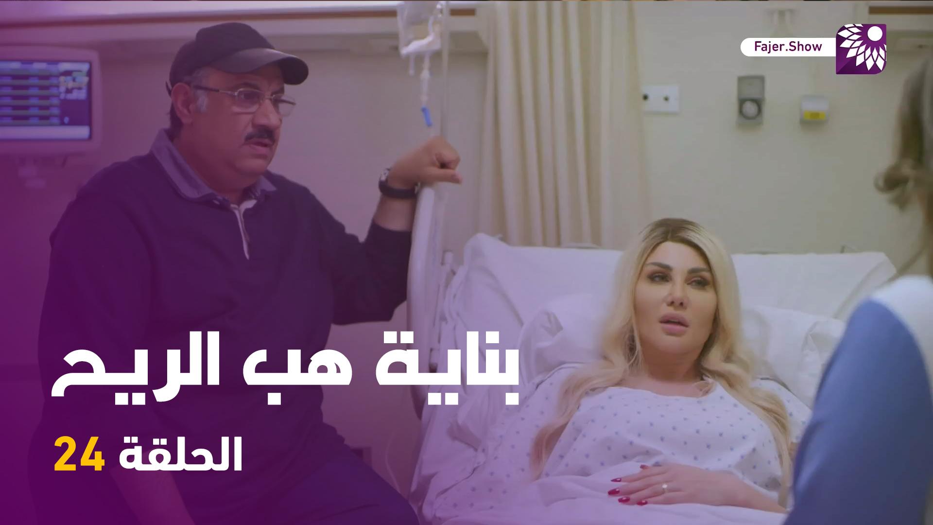 بناية هب الريح | الحلقة 24