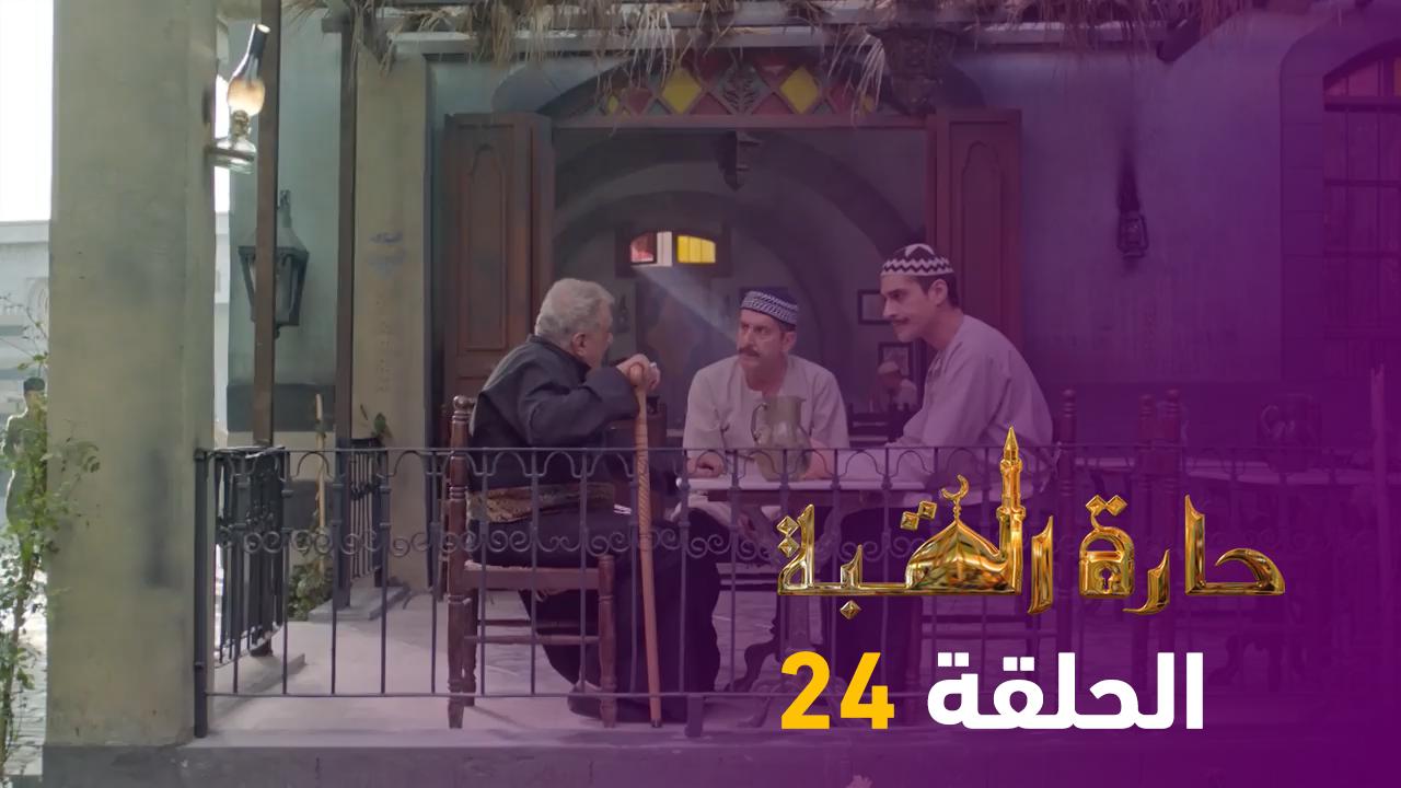 حارة القبة | الحلقة 24
