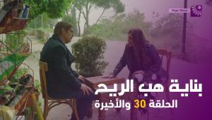 بناية هب الريح | الحلقة 30 والأخيرة