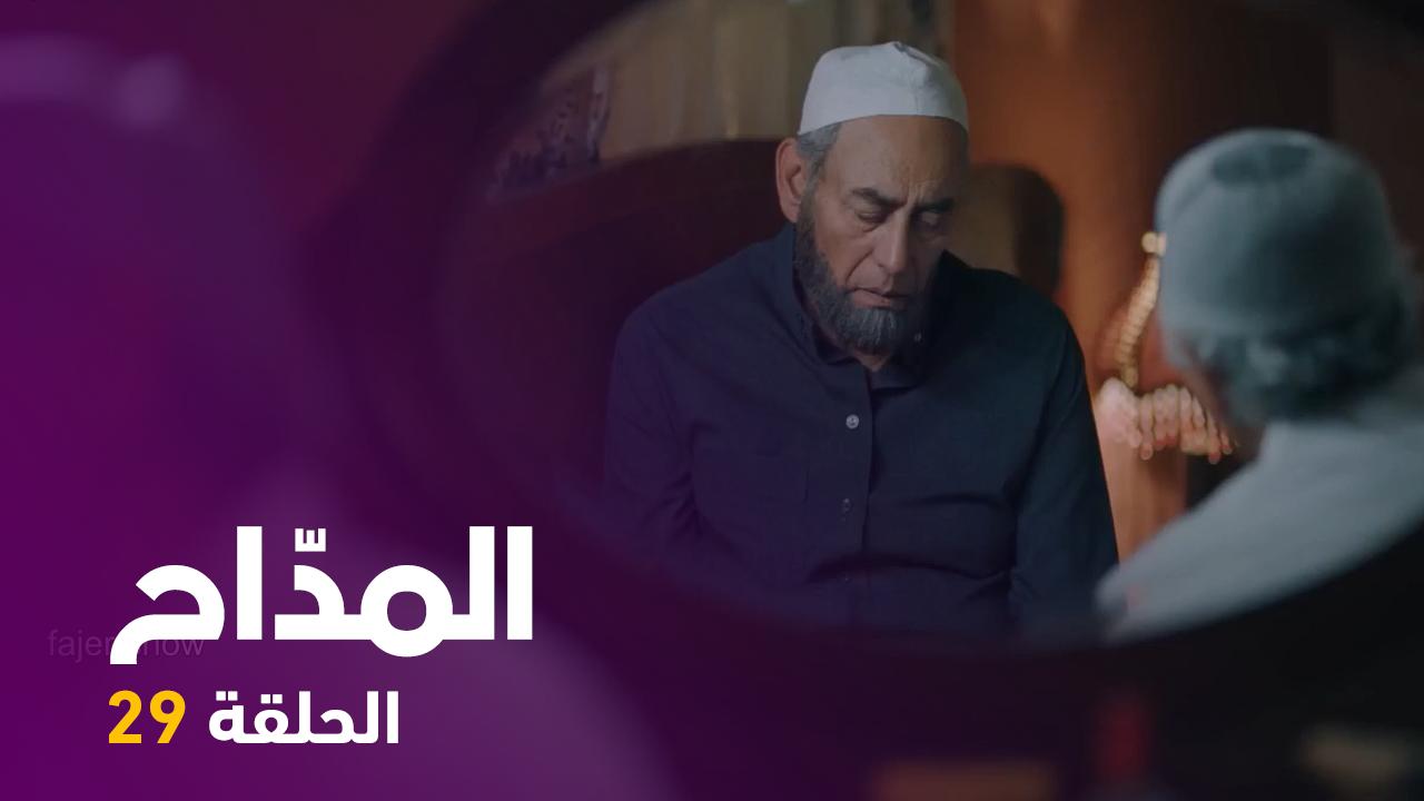 المداح | الحلقة 29