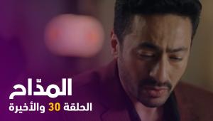 المداح | الحلقة 30 والأخيرة