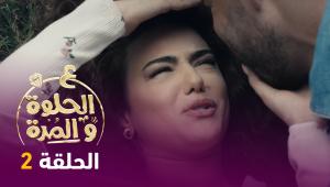 ع الحلوة والمرة | الحلقة 2