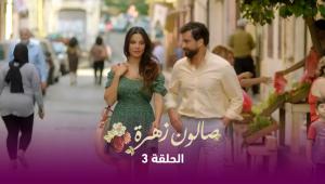 صالون زهرة | الحلقة 3