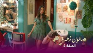صالون زهرة | الحلقة 4