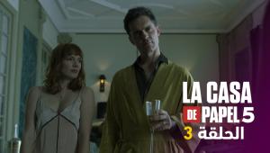 الحلقة 3 | La Casa De Papel 5