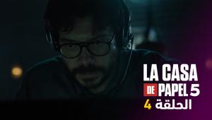 الحلقة 4 | La Casa De Papel 5