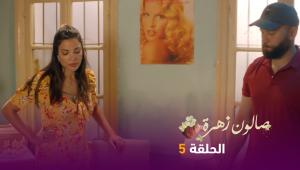 صالون زهرة | الحلقة 5