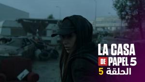 الحلقة 5 | La Casa De Papel 5