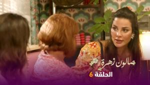 صالون زهرة | الحلقة 6