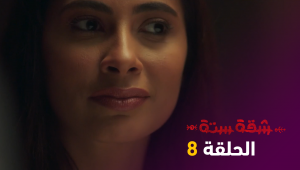 شقة 6 | الحلقة 8