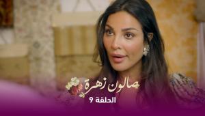صالون زهرة | الحلقة 9