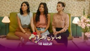 صالون زهرة | الحلقة 10