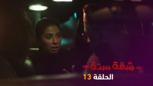 شقة 6 | الحلقة 13