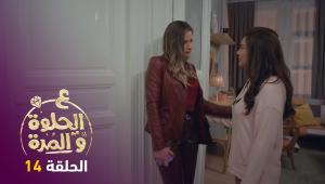 ع الحلوة والمرة | الحلقة 14
