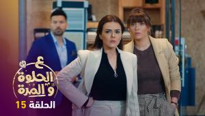 ع الحلوة والمرة | الحلقة 15