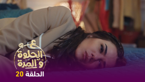 ع الحلوة والمرة | الحلقة 20