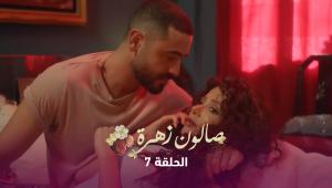 صالون زهرة | الحلقة 7