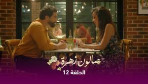 صالون زهرة | الحلقة 12