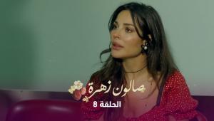 صالون زهرة | الحلقة 8