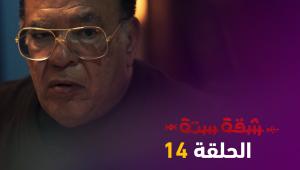 شقة 6 | الحلقة 14